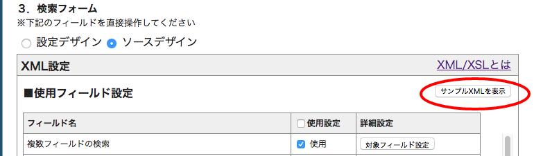 スパイラル検索フォーム設定ソースデザイン